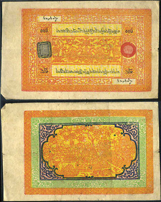 1942 GOVERNMENT OF TIBET 100 SRANG P-11 HAND MADE PAPER BANKNOTE RARE VF