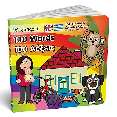 100 Words - English/Greek bilingual / dual language children's board book