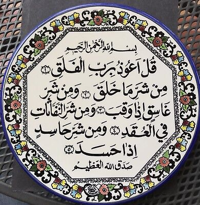 """10.5"""" Islamic ceramic plate Arabic Verse From The Holly Quran"""