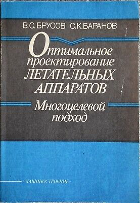1989 OPTIMAL CONSTRUCTION AND DESING OF AIRCRAFTS Soviet Russian Aviation Book