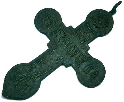 RUSSIAN EMPIRE Cross 1864 Star of David ORTODOX Church RUSSIA Bronze RARE