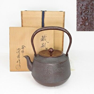 G856: Japanese iron tea kettle TETSUBIN by famous Seiko Sato with signed box