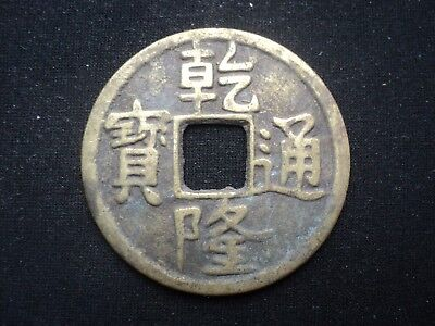 Old China Antique Coin Hartill Very Rare Chinese #147#