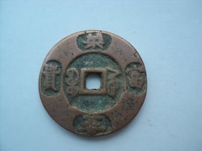 Old China Antique Coin Hartill Very Rare Chinese #176#