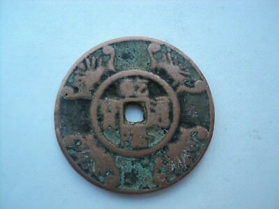 Old China Antique Coin Hartill Very Rare Chinese #171#