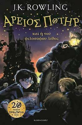 Harry Potter and the Philosopher's Stone Ancient Greek by J.K. Rowling (Ancient