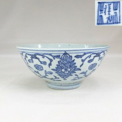 H208: Chinese bowl of really old blue-and-white porcelain of Qing Dynasty age