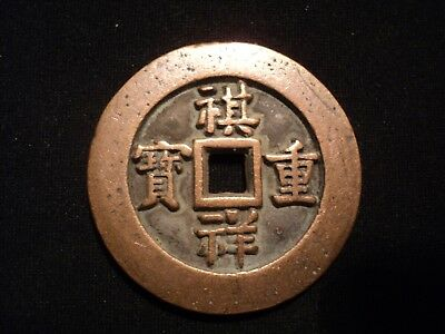 Old China Antique Coin  Very Rare Chinese #375#