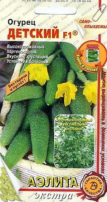 "Cucumber ""Children's F1"" High Quality seeds"