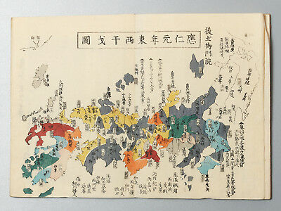 Samurai's power relationship on a map, Antique Japanese woodblock print book