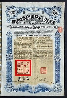 1912 China: Chinese Government, £20 Gold Loan of 1912, uncancelled with coupons