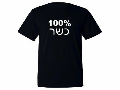 100% Kosher Kasher funny Hebrew Jewish/Yiddish sweat proof  running new t-shirt