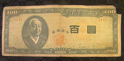 South Korea 1954 4287 100 One Hundred Hwan Note Bill 11