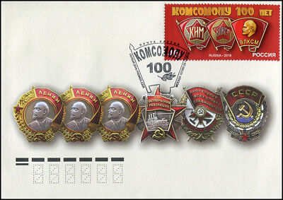 Russia 2018 100th anniversary of the formation of the Komsomol First Day Cover