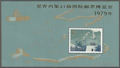 China 1979 International Stamp Exhibition Riccione, Italy - The Great Wall
