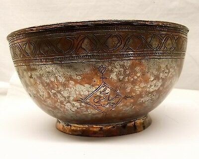"Antique Persian Tinned Copper Bowl Islamic 7"" Circa 1870 Arabic Middle Eastern"