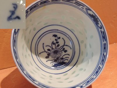 """Antique Cup 2.75+""""x2+"""" Rice Grain Pattern 19th / Qing or earlier mark Porcelain"""