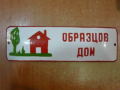 Vintage Antique Enamel Sign Exemplary Ideal Home 1950's Very Rare