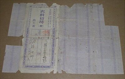WWII Japanese Homefront Ration Coupons