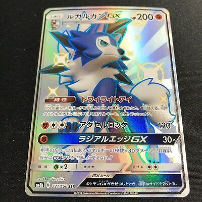 "Shiny Lycanroc ""Dusk Form"" GX 227/150 SSR SM8b Pokemon Card Japanese NM"
