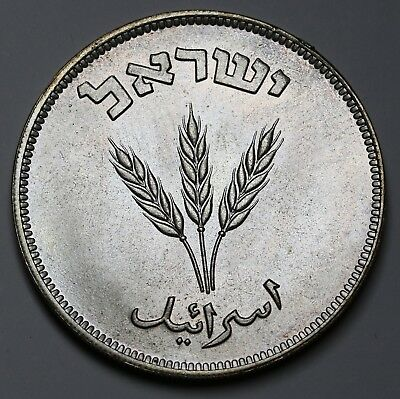 5709 (1949) HIsrael Silver 250 Pruta KM# 15a UNC Coin Strong Lustre Low Mintage