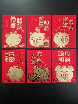 Chinese New Year Red Packet Red Envelope 2019 Year of the Pig 6 designs 12 PCS