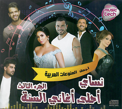 Best Songs of 2019: Enta w Ma3i,Dayekh Beek, Mabrouk Tarakti,Nasay Arabic Mix CD