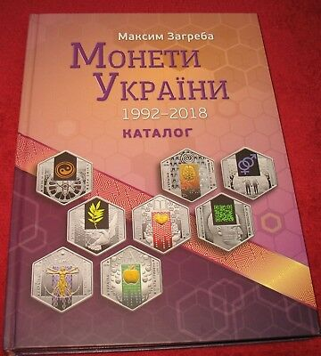 ! NEW BOOK CATALOG 2018 COINS UKRAINE Market price Color images Technical Coated