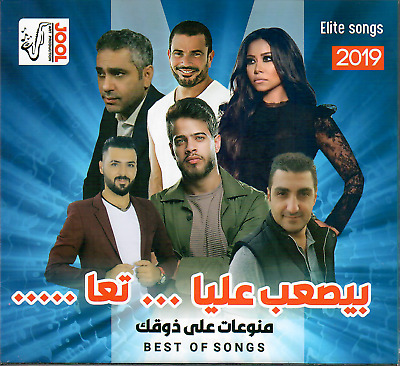 Best of 2019: B'yes3ab 3alaya,Ta3a, B'de2elo, Laqili 7al, Er7al,.. Arabic Mix CD