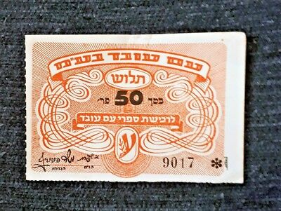 Judaica Israel Vintage Means Of Payment 50 Pruta AM OVED Coupon 1950's Rare