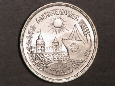 EGYPT 1976 1 Pound Reopening Suez Canal Silver UNC