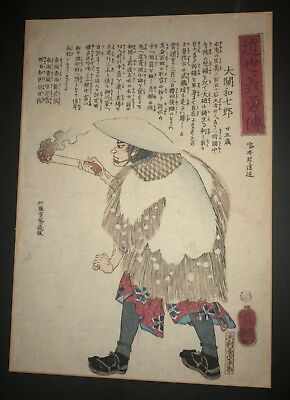 Antique Japanese Meiji period woodblock print