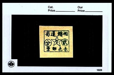 China 1931 湘贛邊省赤色郵票_Soviet Red Post Stamp, 2 Cents, Mint and Imperf.