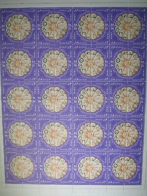 Persia ,Persian ,stamps ,  white revolution , 1969 , 1  sheet