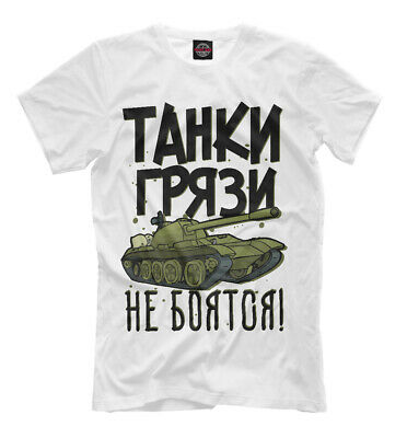 Танк New t-shirt Russian Army tank forces hq 743251