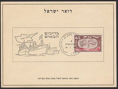 ISRAEL 1948 Used stamp on Souvenir Card - Welcome from KL Refugees at cyprus