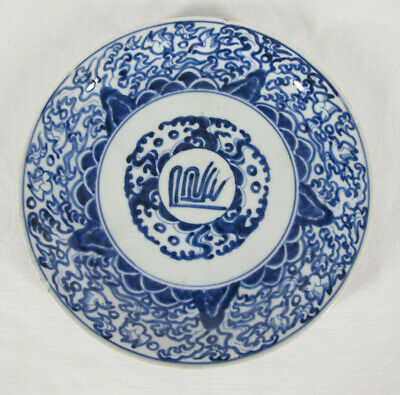 Qing Export Japan Trade Porcelain Dragons Tibet Script Buddhist Dish Plate yqz