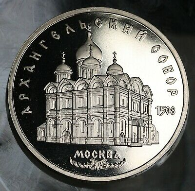 1991 USSR Russia 5 Rubles Cathedral of the Archangel Michael Proof Coin ++Cameo