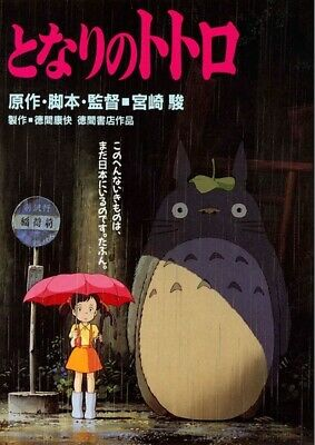 MY NEIGHBOR TOTORO - MOVIE POSTER 24x36 - 53132