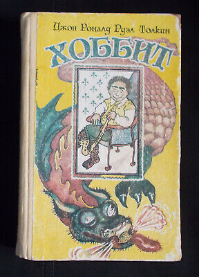 The Hobbit by Tolkien in Russian Edition 1991