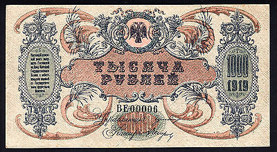 Russia 1000 RUBLES 1919 P. S418c Monogram Wtmk Low # BE 00006 aUNC Note
