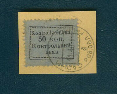 German WWII Occupation Ukraine (Sarny) 1941 Kontrollzeichen, 50 kop perf