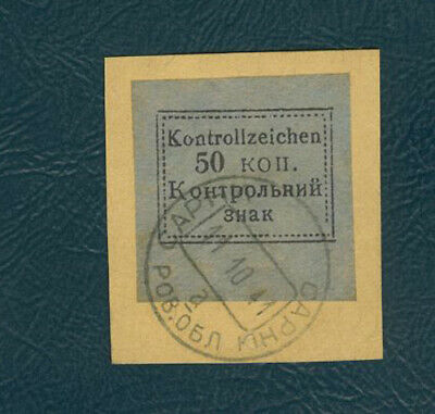 German WWII Occupation Ukraine (Sarny) 1941 Kontrollzeichen, 50 kop imperf