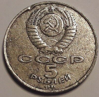Russia, 5 Roubles, 1991 Russie URSS Sovietic Union. Rare coin