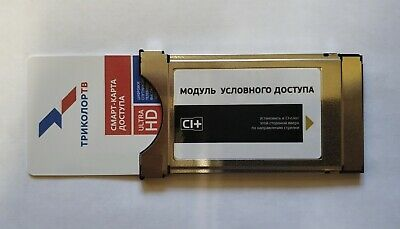 Tricolor Ultra HD CAM Module CI-Plus with Access Card for 4K TV/Sat.Rec. Kartina