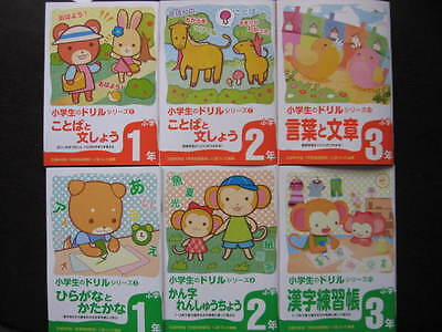 New Japanese Textbooks Kanji workbook Elementary School 1 year to 3 year