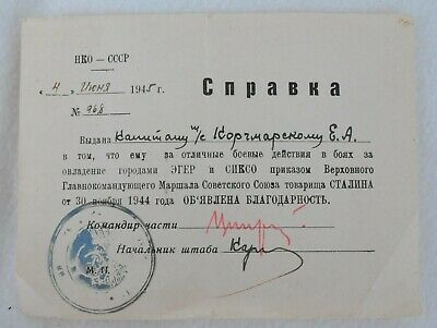 1945 y. RUSSIAN SOVIET CERTIFICATE DOCUMENT WWII WAR BLACK BOOK CAPTAIN MEDICAL