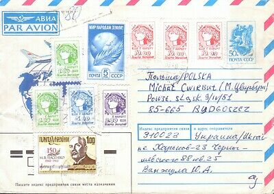 Russia - 1993 PSE from Ukraine with mixed Russia/Ukraine with 9 addtional stamps