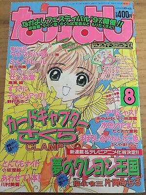 Rare Nakayoshi Card Captor Sakura August 1997