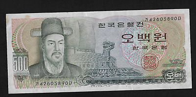 Korea South 500 Won Nd(1973) Bank Note Extra Fine P 43